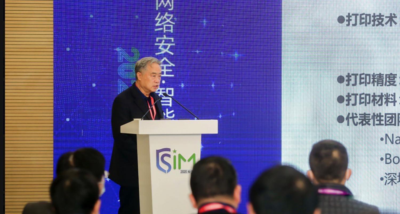 卢秉恒院士发表主旨演讲《中国3D打印现状与未来》