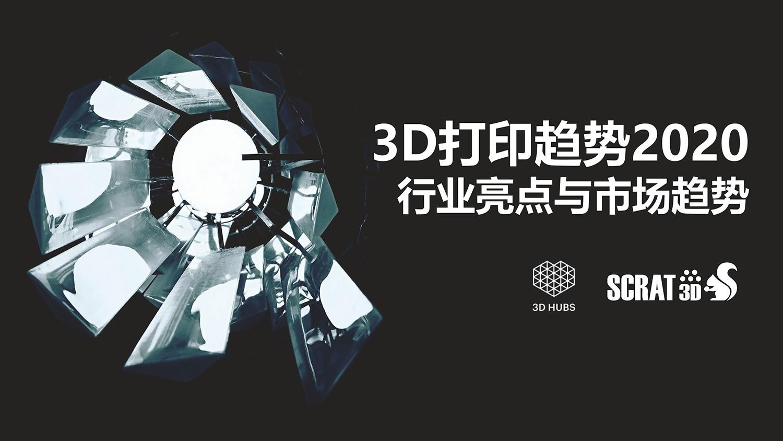 3D 打印 2020 行业亮点与市场趋势
