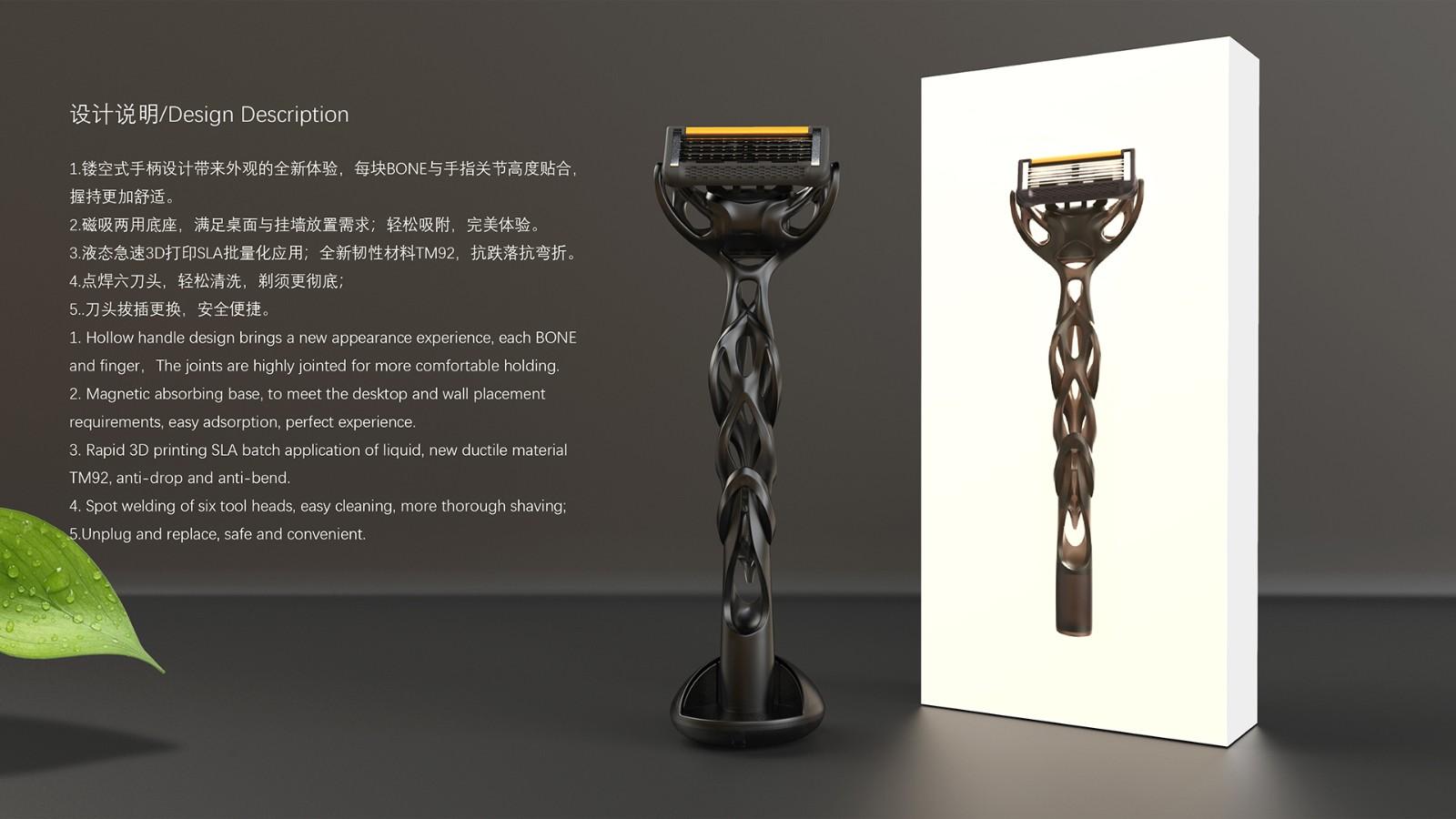 BONE 镂空式3D打印剃须刀