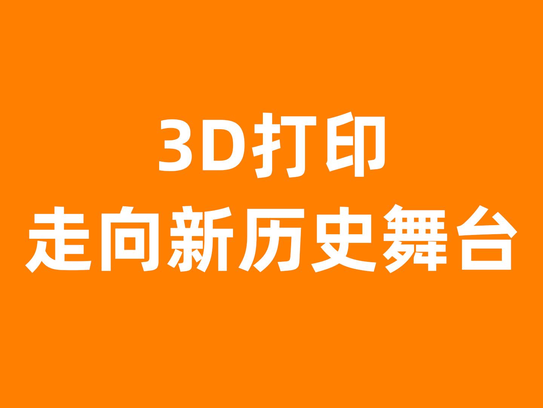 全球九位3D打印行业领袖洞察:2021年,3D打印走向新的历史舞台