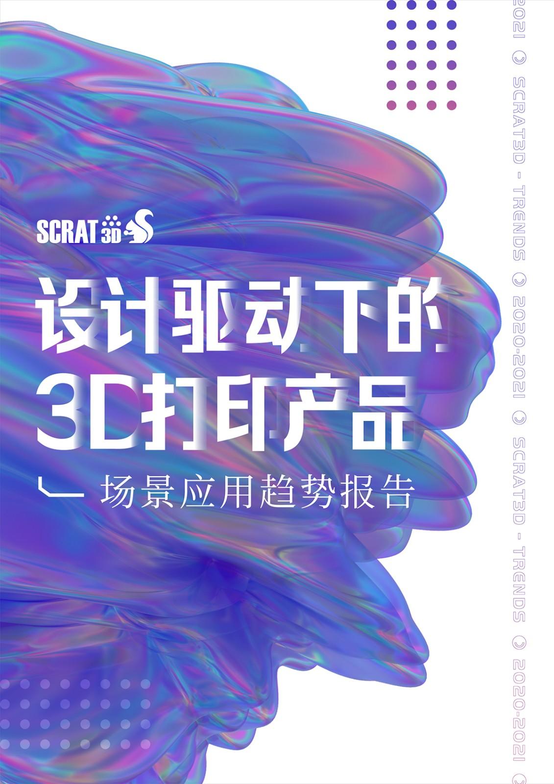 SCRAT3D 報告提前預售 - 預見 2021 | 新趨勢: 3D 打印正在加速產業變革,提升創意新高度!