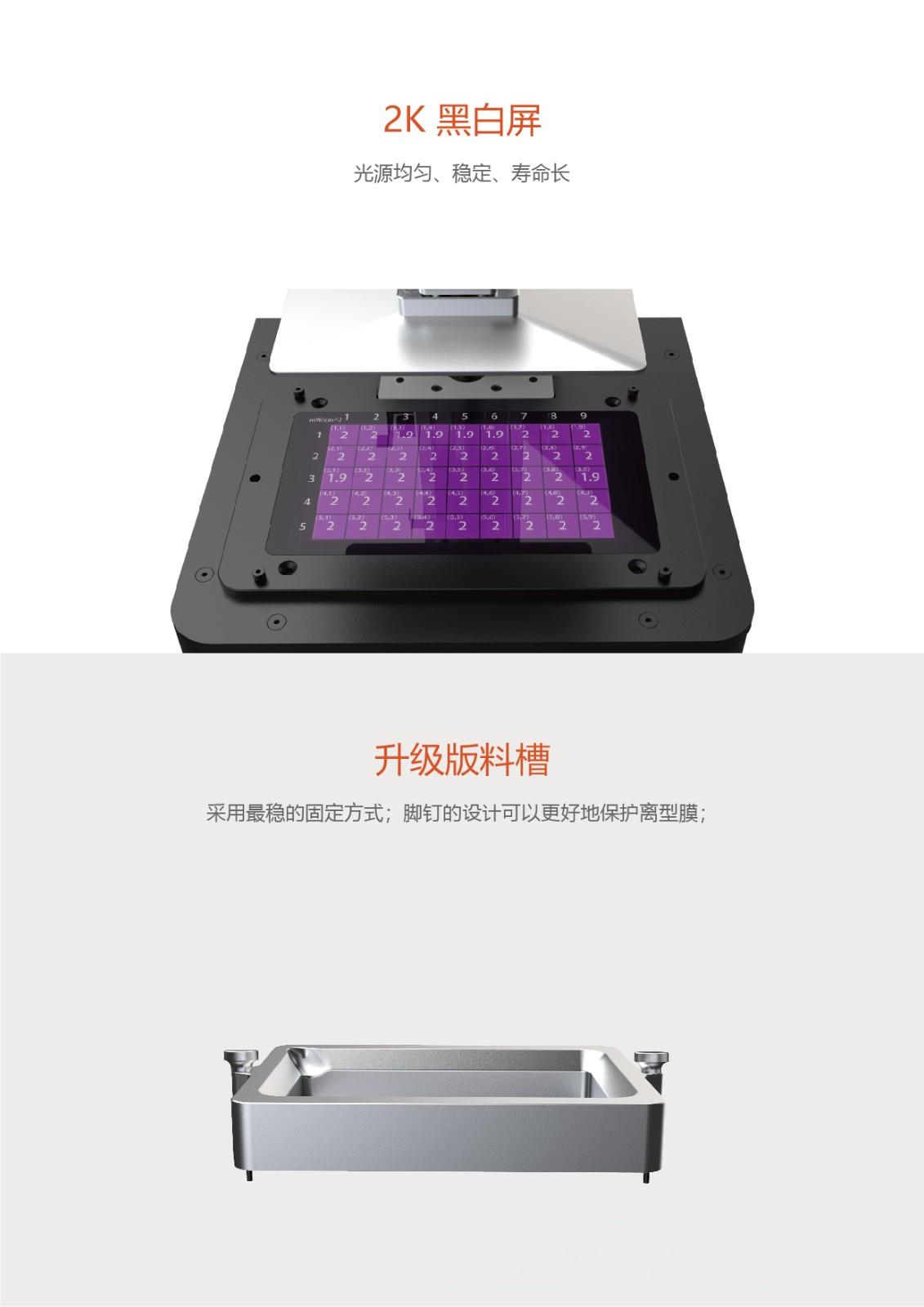 SCRAT3D 黑白屏高精度光敏树脂 LCD 桌面级光固化 3D 打印机 S-ONE 发售