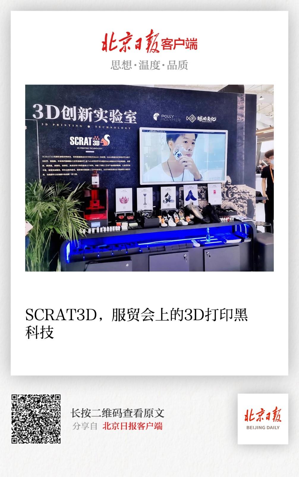 SCRAT3D,服贸会上的3D打印黑科技