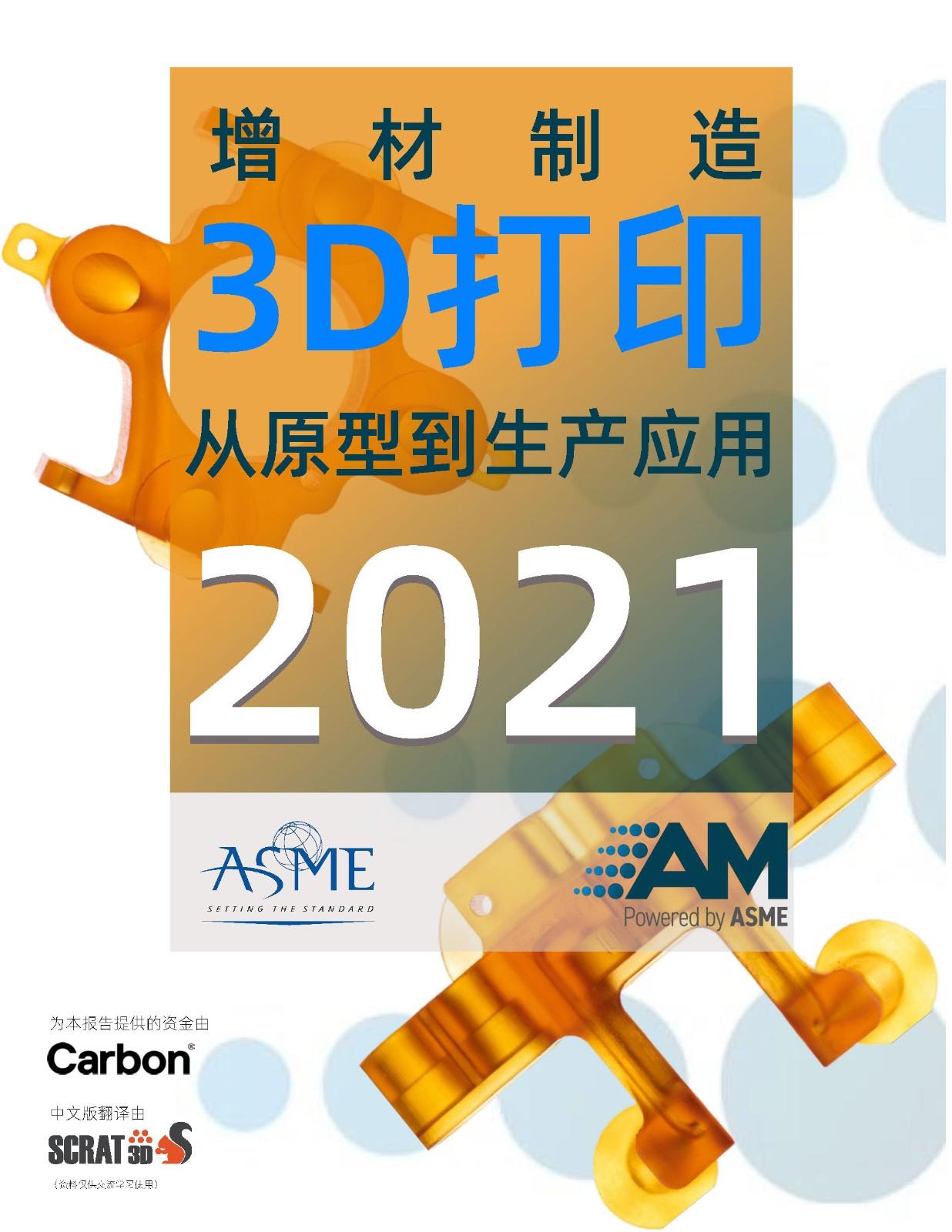 SCRAT3D:3D打印从原型到生产应用